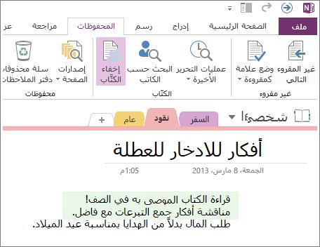 يتم تطبيق تنسيق اللون الغامق على علامتي تبويب الصفحة والقسم وتمييز النص عندما يضيف شخص محتوى إلى دفتر ملاحظات مشترك.