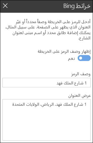 ادوات جزء ويب خرائط Bing