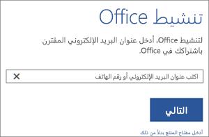 """يظهر مربع الحوار """"تنشيط"""" حيث يمكنك تسجيل الدخول لتنشيط Office"""