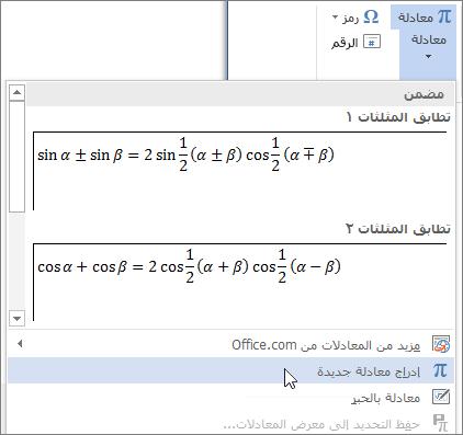 قائمة المعادلات