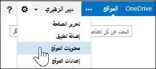 """حدد """"محتويات الموقع"""" من قائمة الترس على صفحة """"معلومات خاصة بي"""""""
