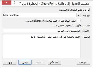 التصدير إلى مربع حوار معالج sharepoint