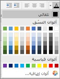 قائمة لون الخط في Excel لسطح المكتب بنظام Windows.