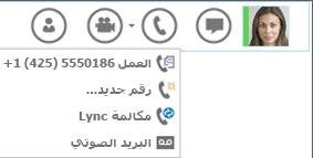لقطة شاشة لخيار إجراء مكالمة