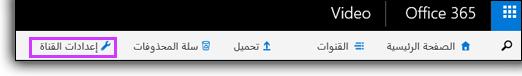 إعدادات قناة فيديو Office 365