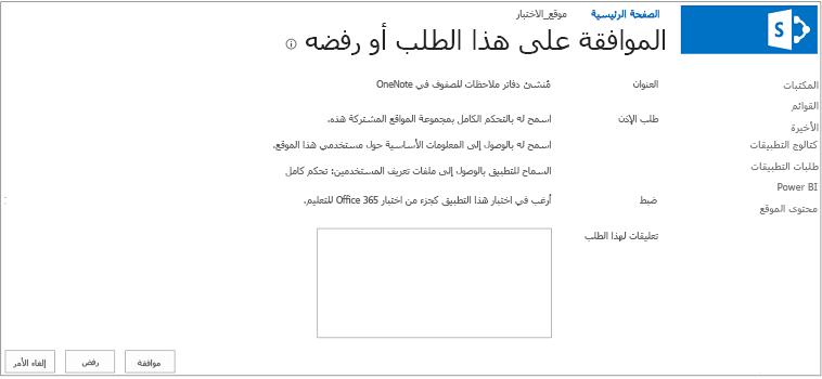 """لقطة شاشة تعرض مربع الحوار """"قبول طلب تطبيق أو رفضه"""""""