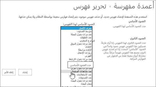 تحرير صفحه فهرس مع عمود محدد من مربع القائمه المنسدله