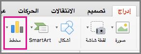 إنشاء مخطط في Office for Mac