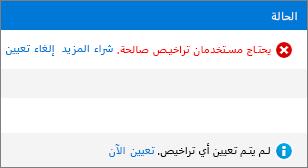 عمود الحالة على صفحة «التراخيص».