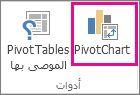 """الزر """"PivotChart"""" على علامة التبويب """"تحليل"""""""