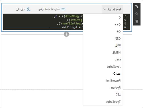 جزء ويب الخاص بأجزاء التعليمات البرمجية في وضع التحرير