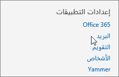 """لقطه شاشه ل# المقطع """"اعدادات التطبيق"""" ل# اعدادات في Outlook Web App، مع وضع المؤشر المشار اليه ب# الخيار """"البريد""""."""
