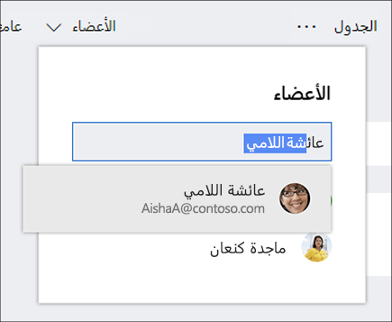 لقطة شاشة لقائمة الأعضاء التي تظهر عند إدخال اسم عضو في خطة جديدة.