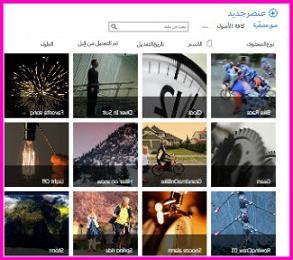 لقطة شاشة لمكتبة أصول في SharePoint. تعرض لقطة الشاشة هذه صوراً مصغرة لعدة مقاطع فيديو تحتوي عليها المكتبة, وتعرض أيضاً أعمدة بيانات التعريف القياسية لأصول الوسائط.