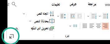 افتح مربع الحوار فقره بالنقر فوق السهم الموجود في الزاوية السفلية اليسرى من المجموعة فقره ضمن علامة التبويب الصفحة الرئيسية علي الشريط.
