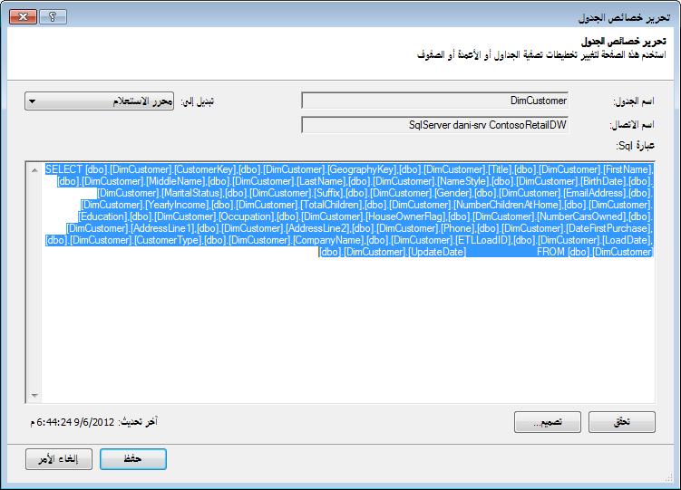 استعلام SQL المستخدم لاسترداد البيانات
