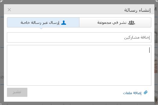 إنشاء رسالة خاصة جديدة في Yammer
