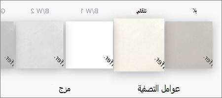 خيارات التصفية لعمليات فحص الصور في OneDrive لـ iOS