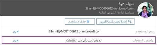 """لقطة شاشة تعرض معلومات حول مستخدم باسم """"ألي بيلو"""". تُظهر منطقة التراخيص الخاصة بالمنتج بأنه لم يتم تعيين أي منتجات للمستخدم وأن خيار التحرير متوفر."""
