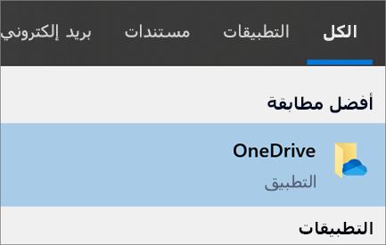 لقطة شاشة للبحث عن تطبيق OneDrive لسطح المكتب في Windows 10