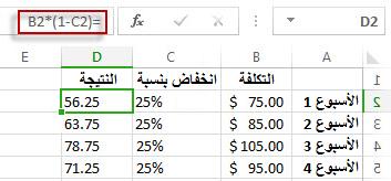 نتائج النسبة المئوية في العمود D