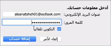 إضافة حساب بريد إلكتروني