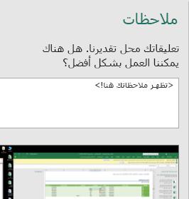 مربع الحوار الملاحظات في Excel