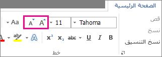 """المربع """"تكبير حجم الخط"""" والمربع """"تصغير حجم الخط"""" على علامة التبويب """"الصفحة الرئيسية"""""""