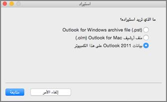 """شاشه """"استيراد"""" مع بيانات Outlook 2011 علي هذا الكمبيوتر محدده"""