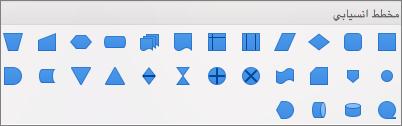 مخطط انسيابي في PPT for Mac