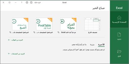إنشاء مصنف في Excel