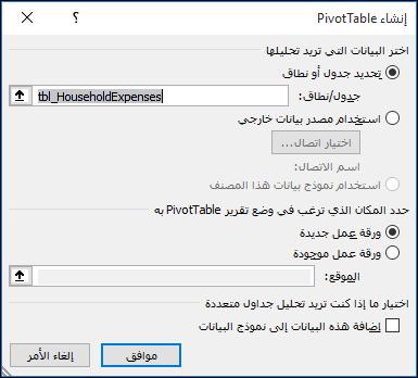 إدراج Excel > خيارات PivotChart