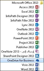 OneDrive for Business 2013 في مجموعة برامج Office 2013 في Windows 7