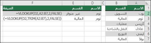 استخدام VLOOKUP مع TRIM في صيغة الصفيف لإزالة المسافات اللاحقة/البادئة.  الصيغة في الخلية E3 هي {=VLOOKUP(D2,TRIM(A2:B7),2,FALSE)} ويلزم إدخالها بالاختصارات CTRL+SHIFT+ENTER.
