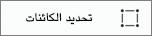 إظهار زر «العناصر المحددة» في علامة تبويب «الرسم» Word لـ iPhone.