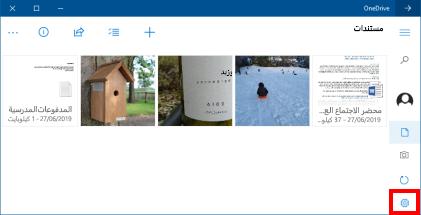 واجهة مستخدم تطبيق متجر OneDrive