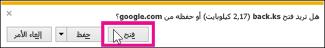 تقويم Google - فتح التقويم من Internet Explorer