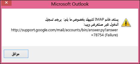 """إذا ظهرت رسالة الخطأ """"يستعد خادم IMAP لتنبيهك بخصوص ما يلي""""، فتحقق من أنك عيّنت إعدادات Gmail الأقل أماناً إلى """"تشغيل"""" ليتمكن Outlook من الوصول إلى رسائلك."""