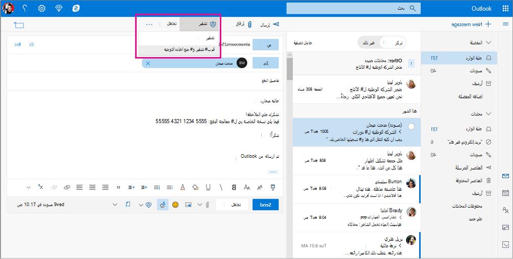 جزء القراءة في Outlook مع تمييز خيارات التشفير