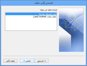معالج الاستيراد والتصدير في Outlook - اختيار ملف CSV