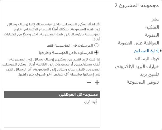 إضافة مستخدم خارجي مسموح به إلى مجموعة توزيع لحل خطأ NDR 5.7.133