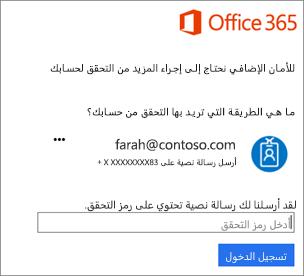 عند تسجيل الدخول باستخدام التحقق على خطوتين، ستتم مطالبتك بإدخال رمز.
