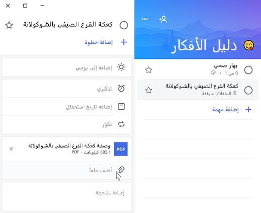 لقطه شاشه لشركه Microsoft المهمة باستخدام طريقه عرض التفاصيل المفتوحة والخيار الخاص باضافه ملف مميز