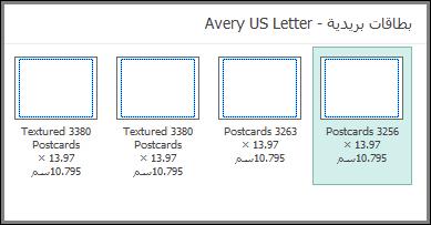 قالب البطاقة البريدية لمخزون بطاقات Avery US Letter.