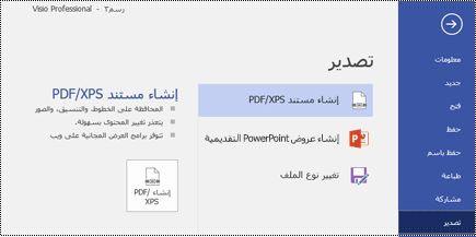 """خيار """"تصدير إلى PDF"""" في علامة التبويب """"ملف"""" في Visio."""