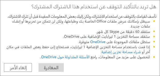 لقطة شاشة من مربع حوار التأكيد عند إيقاف استخدام اشتراك Office 365 Home الذي تمت مشاركته معك.