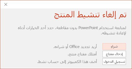 إظهار رسالة تشير إلى إلغاء تنشيط تثبيت Office.
