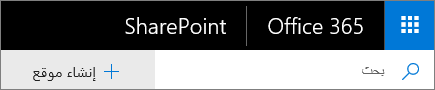 بحث في SharePoint Office 365