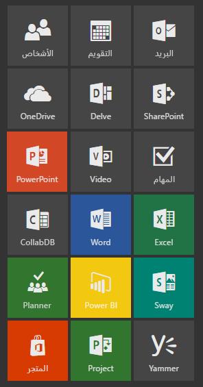 مشغل التطبيق يعرض PowerPoint في موقعه الجديد