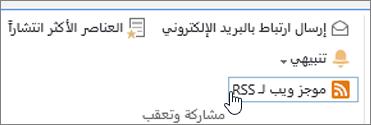 """علامة التبويب """"مكتبة"""" مع تمييز تنبيه RSS"""